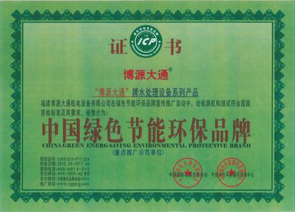 中国节能绿色环保品牌.jpg