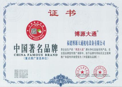 中国著名品牌0713.jpg