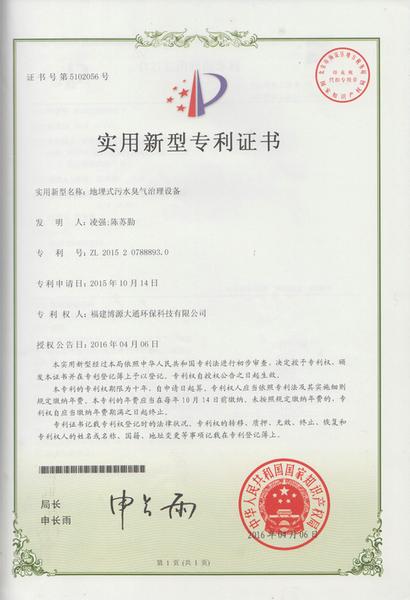 地埋式污水臭气治理设备实用新型专利证书.jpg