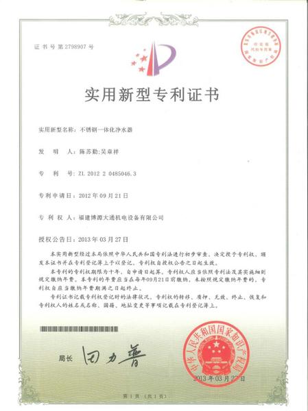 不锈钢一体化bob体育注册实用新型专利证书.jpg