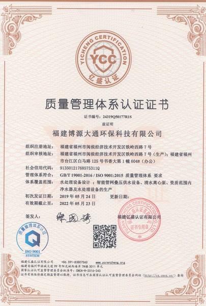 质量管理体系认证证书(2022-5-23).jpeg