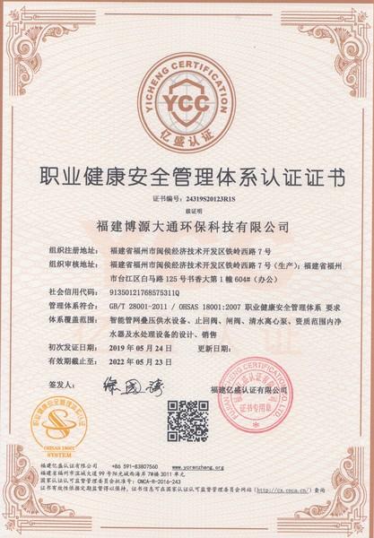 职业健康安全管理体系认证证书(2022-5-23.jpeg