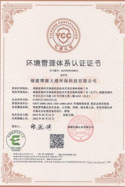 环境管理体系认证证书(2022-5-23).jpeg